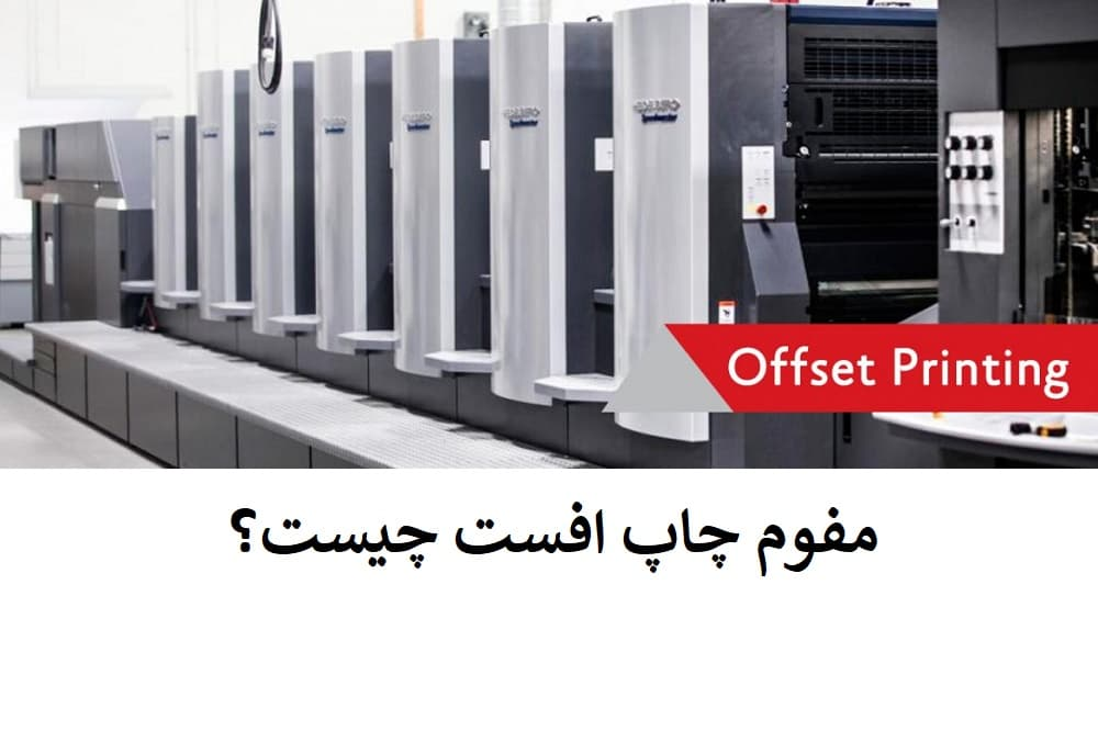 چاپ افست چیست؟ مزایا و معایب آنWhat is offset printing? Advantages and disadvantages